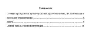 курсовая работа структура, содержание и особенности гражданских процессуальных правоотношений.